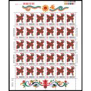 特314新年郵票(81年版)
