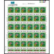 特315吉祥郵票(82年版)