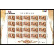 特353傳統結婚禮俗郵票