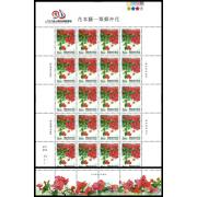 特355花卉郵票─藤本花