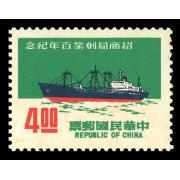 紀141招商局創業百年紀念郵票