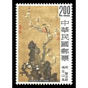 特127歲寒三友圖古畫郵票