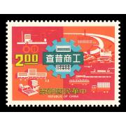 特129工商業普查郵票