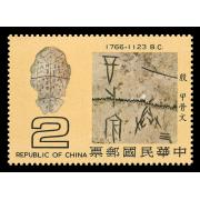 特148中國文字源流郵票