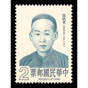 特151名人肖像郵票-陸皓東