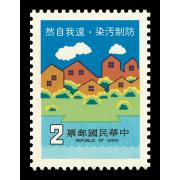 特153環境保護郵票
