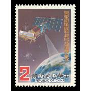 紀180氣象衛星資料接收站落成紀念郵票