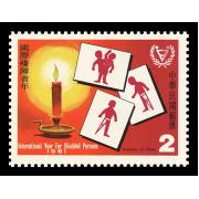 特169國際殘障者年郵票