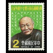 紀193推行國語注音符號70週年紀念郵票
