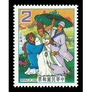 特194中國童話郵票 白蛇傳
