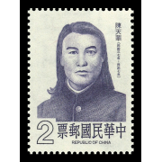 特229名人肖像郵票─陳天華