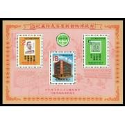 紀203郵政博物館新廈落成特展紀念郵票小全張