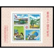 紀214郵政90週年紀念郵票