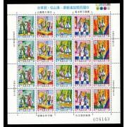 特236中國民間故事郵票-梁山伯、祝英台