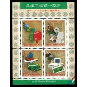 紀257郵政百週年紀念郵票