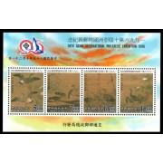紀261 1996第10屆亞洲國際郵展紀念郵票