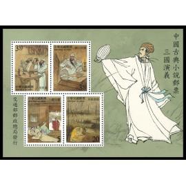 特411中國古典小說郵票一三國演義(第一輯)