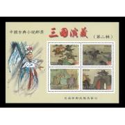 特434 中國古典小說郵票—三國演義(第2輯)