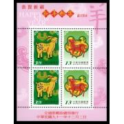 特442 新年郵票(91年版)